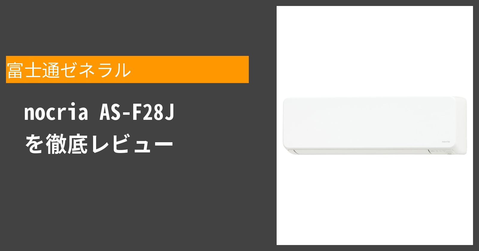 nocria AS-F28Jを徹底評価