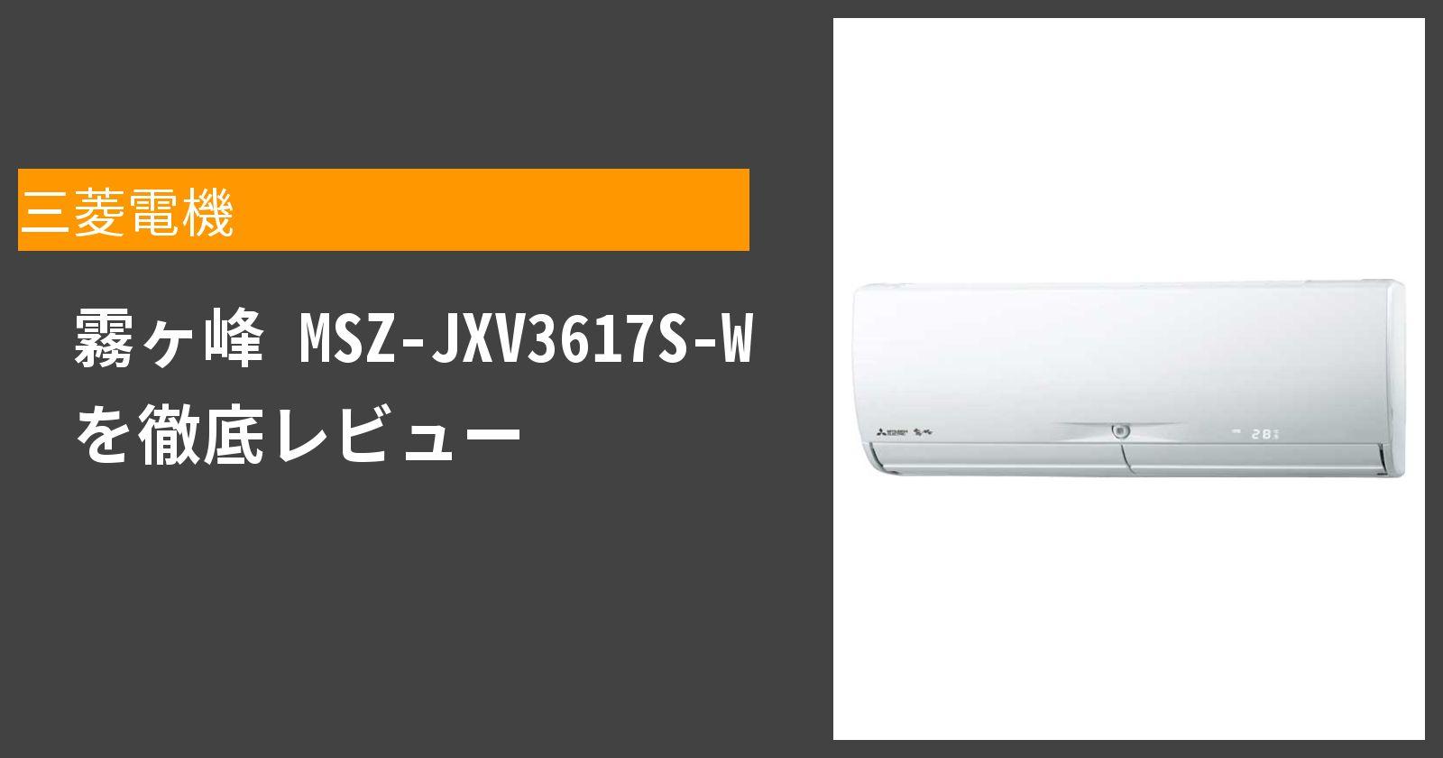 霧ヶ峰 MSZ-JXV3617S-Wを徹底評価