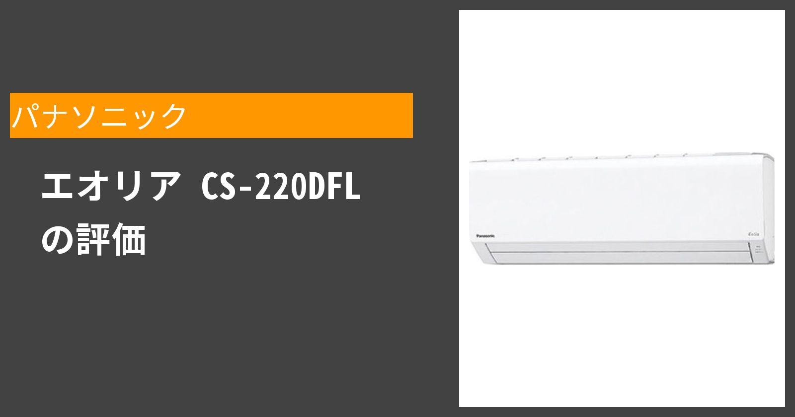 エオリア CS-220DFLを徹底評価