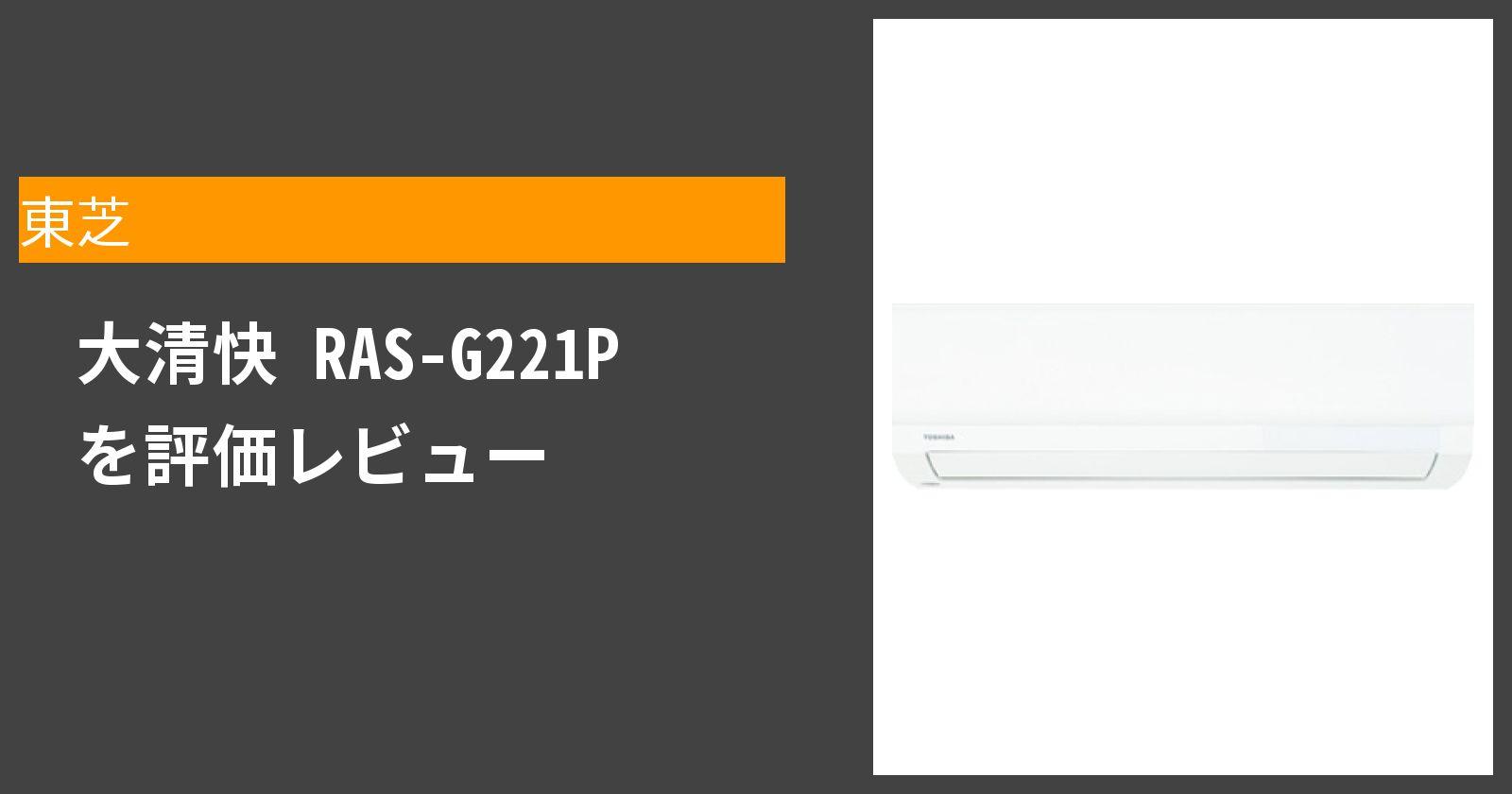 大清快 RAS-G221Pを徹底評価
