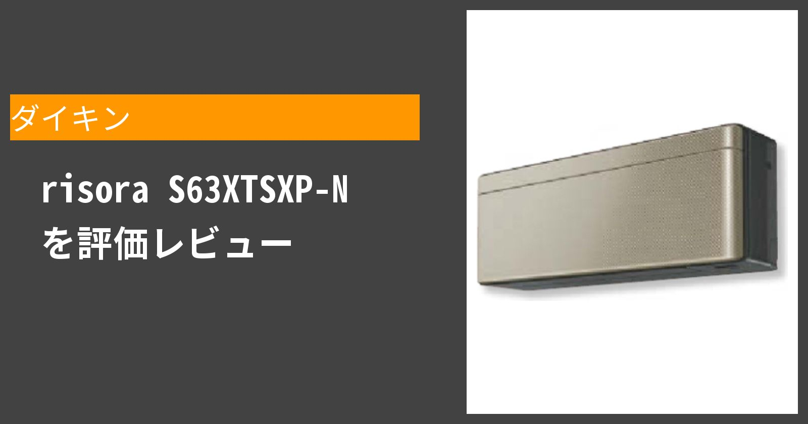 risora S63XTSXP-Nを徹底評価