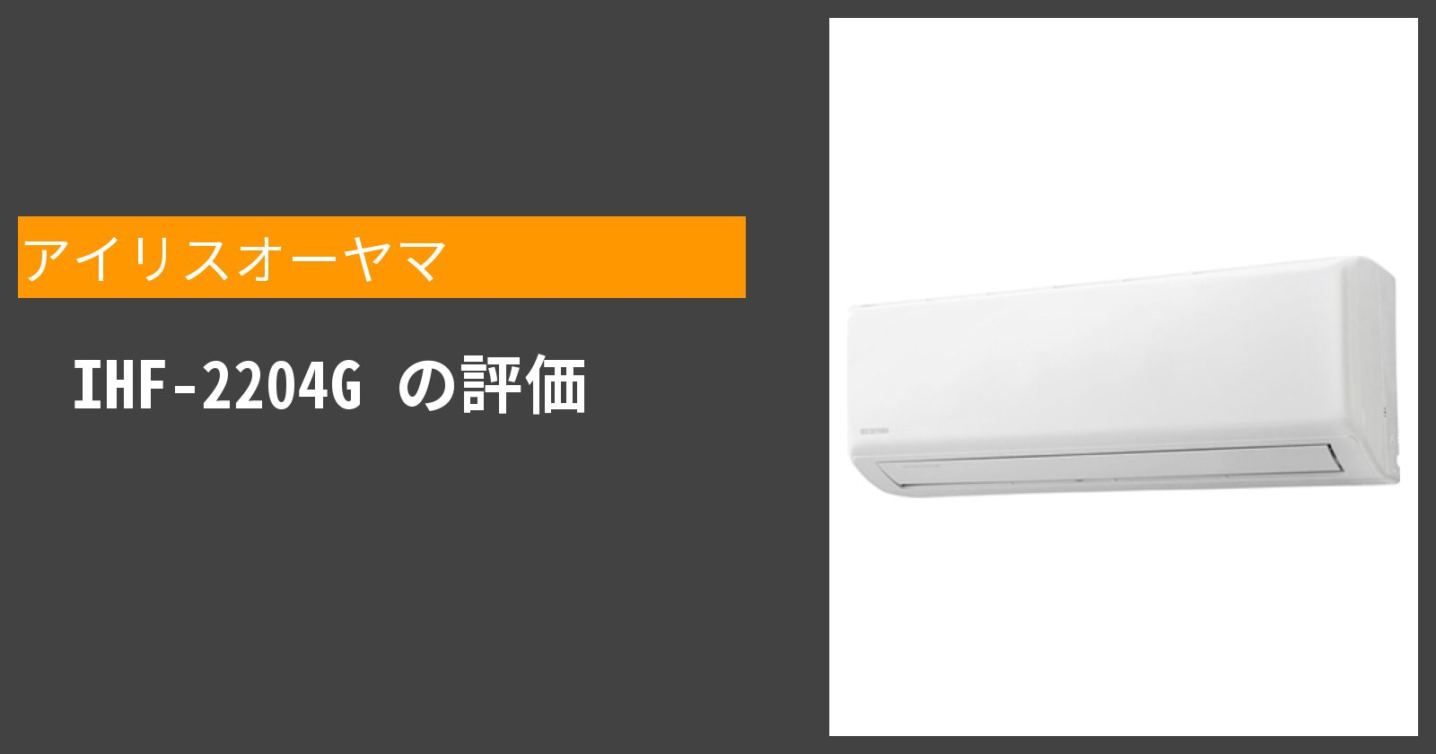 IHF-2204Gを徹底評価