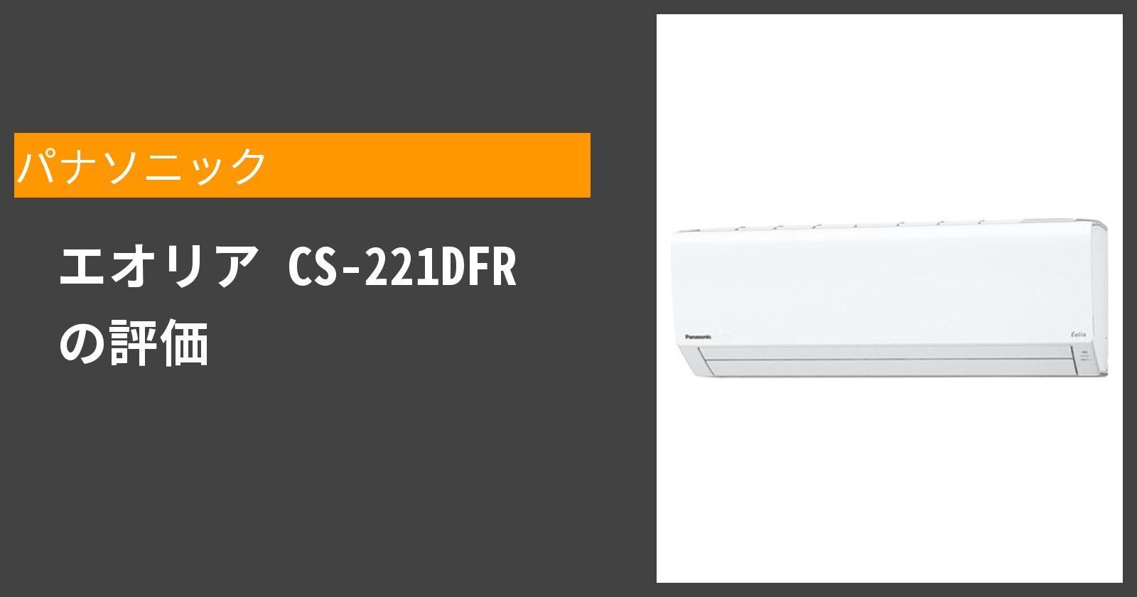 エオリア CS-221DFRを徹底評価