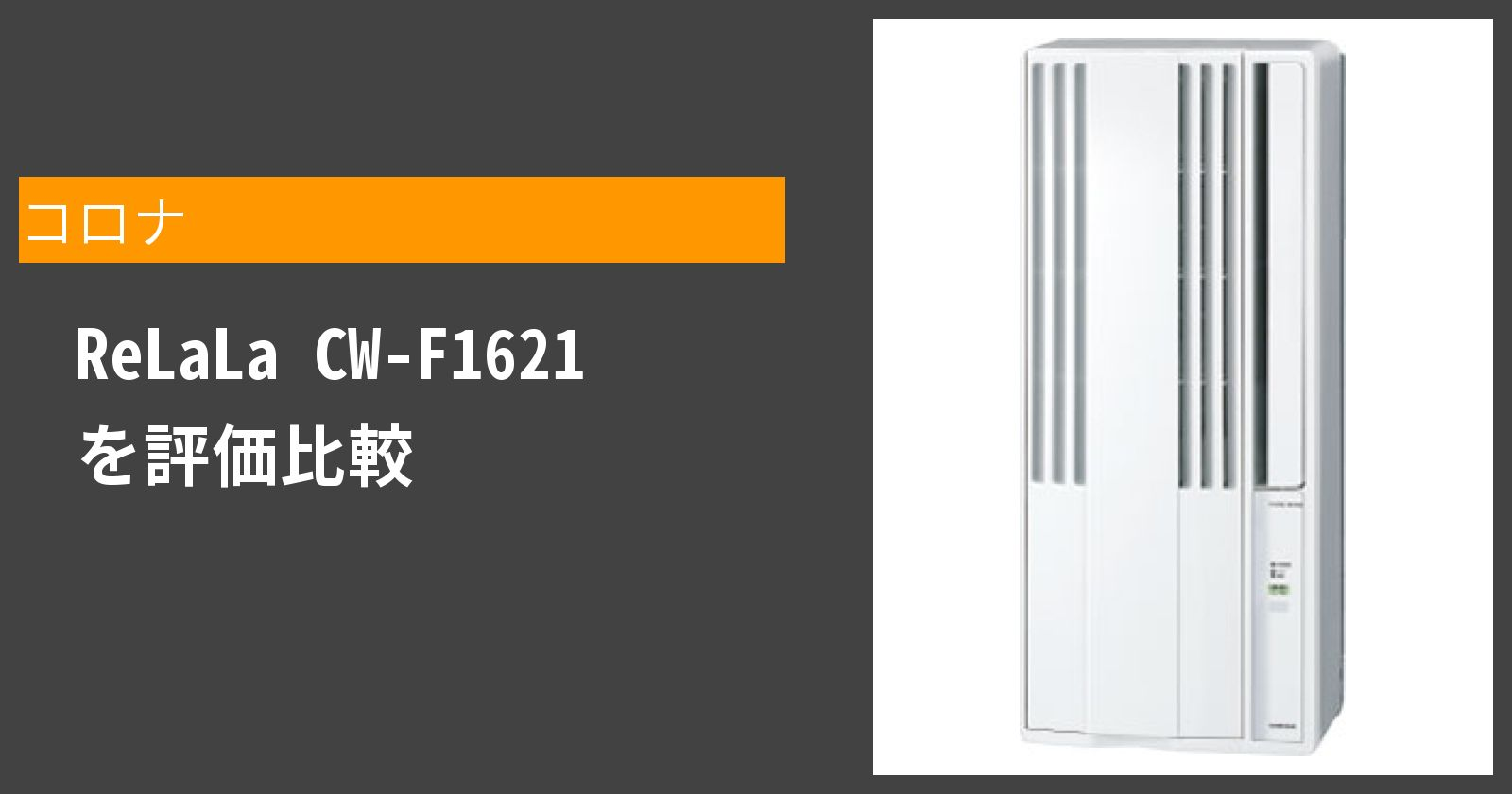 ReLaLa CW-F1621を徹底評価