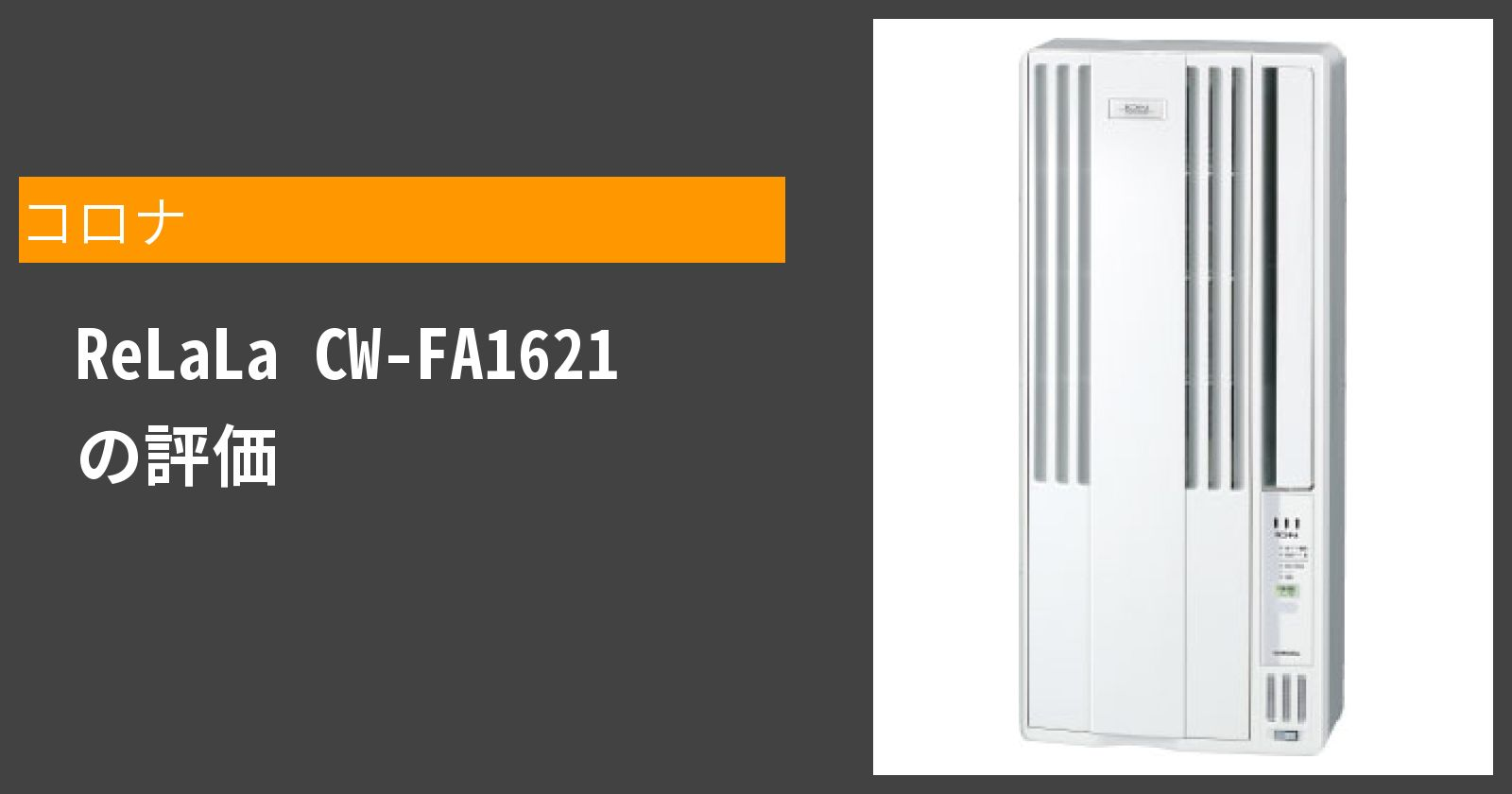 ReLaLa CW-FA1621を徹底評価