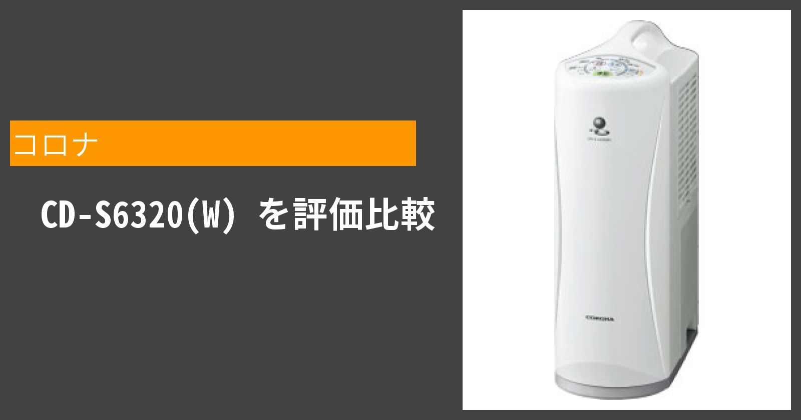 CD-S6320(W)を徹底評価