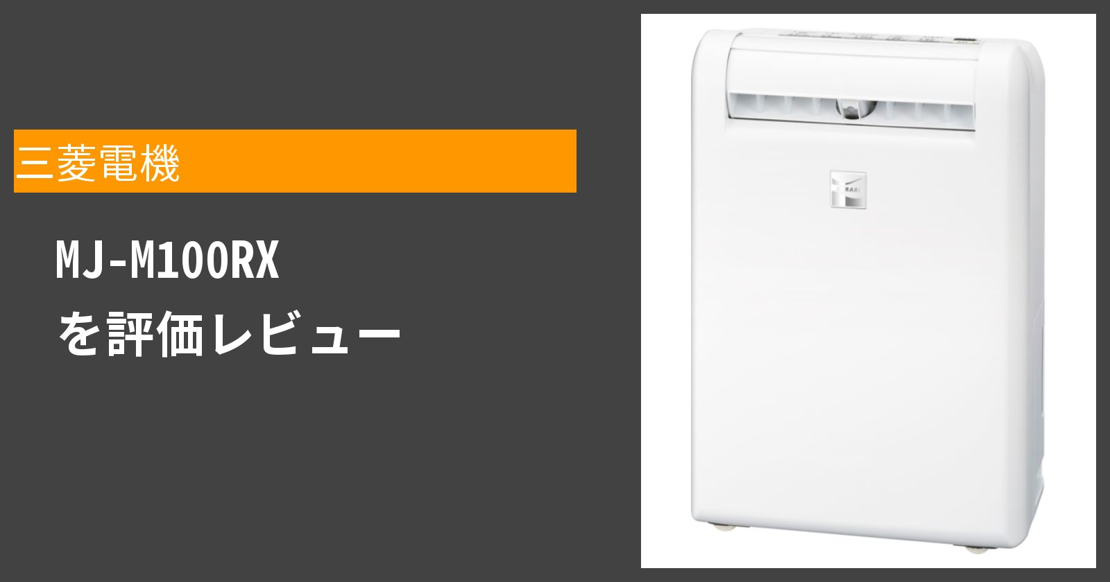 MJ-M100RXを徹底評価