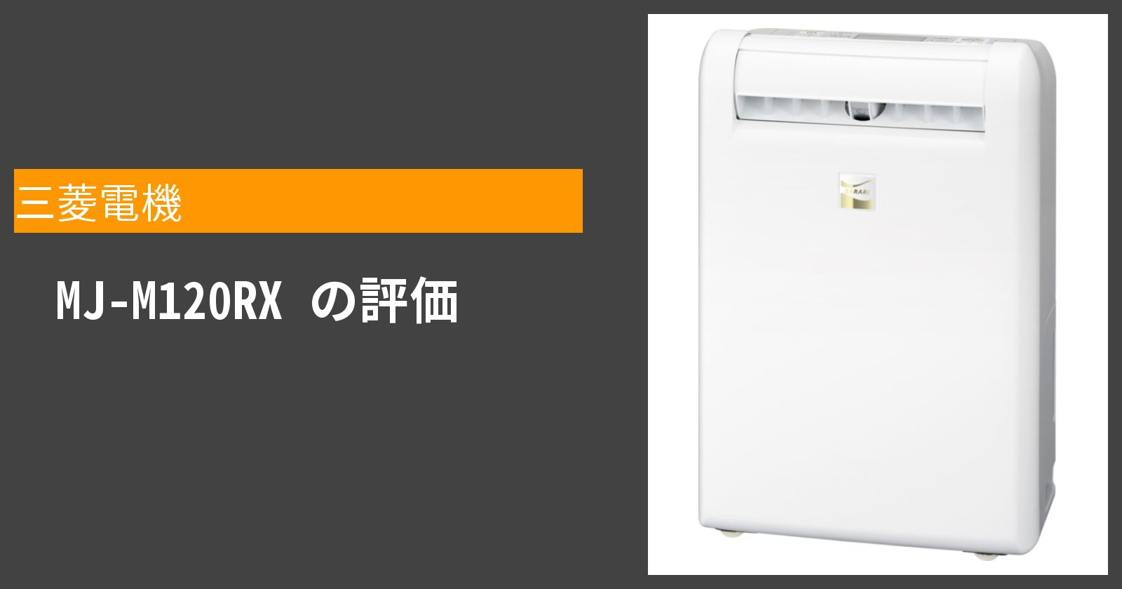 MJ-M120RXを徹底評価