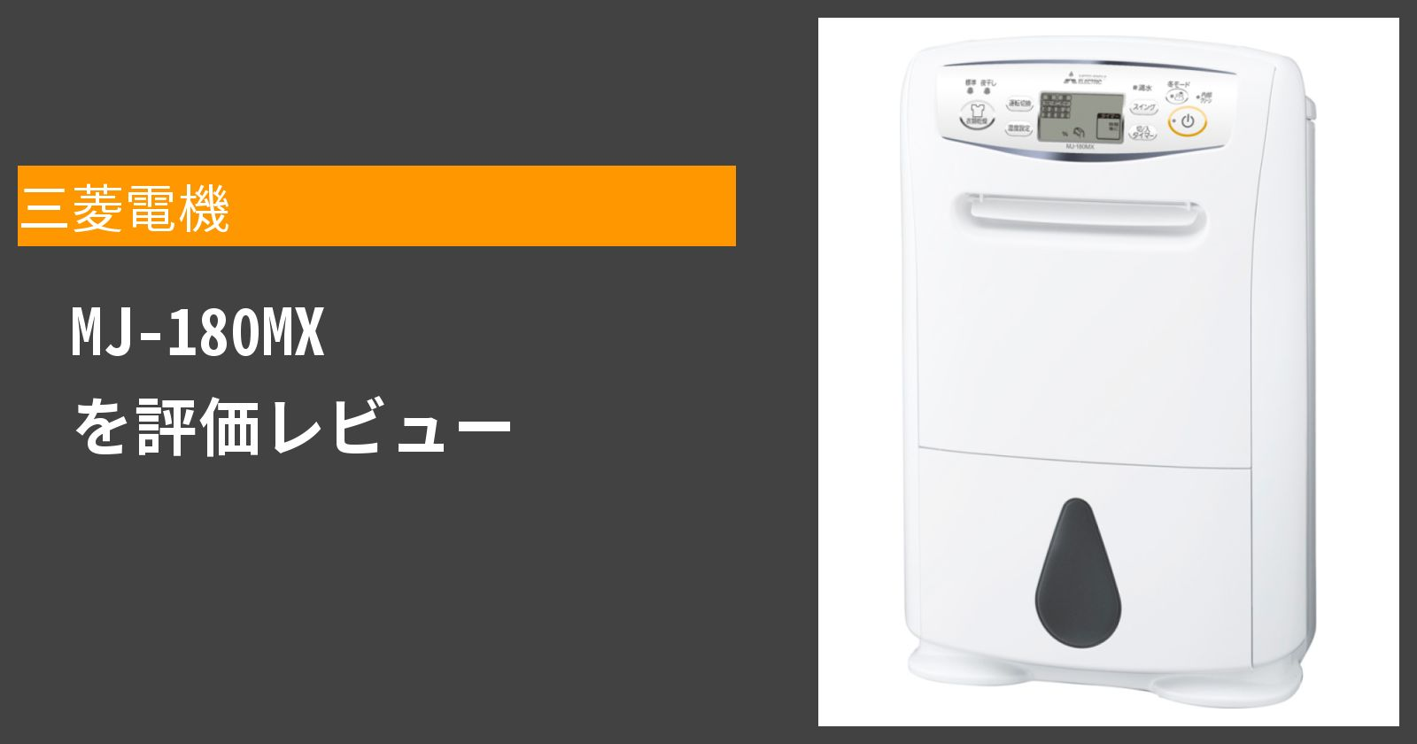 MJ-180MXを徹底評価