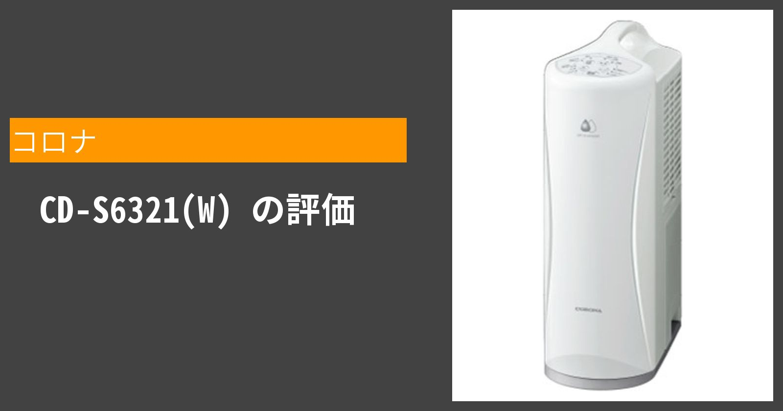 CD-S6321(W)を徹底評価