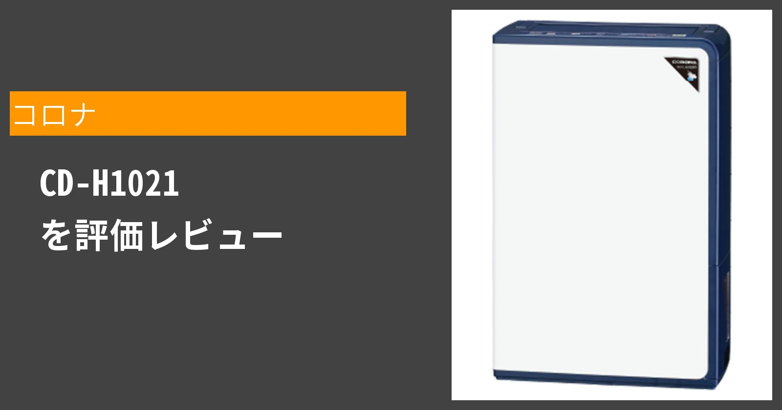 CD-H1021を徹底評価