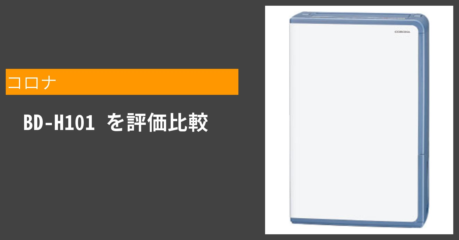BD-H101を徹底評価