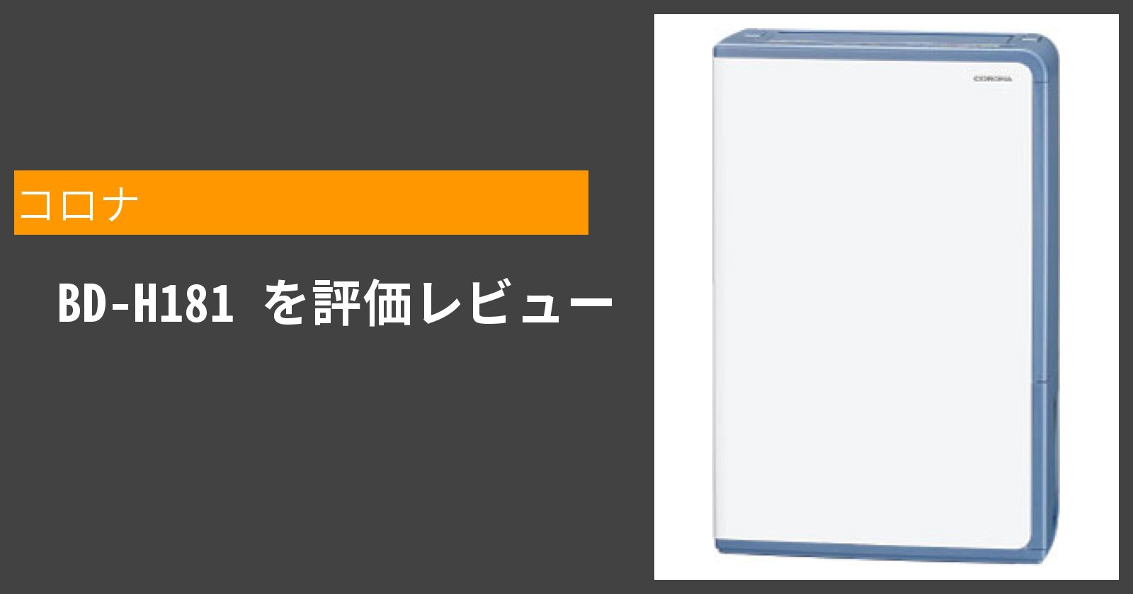 BD-H181を徹底評価