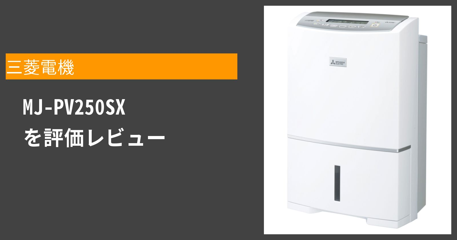 MJ-PV250SXを徹底評価