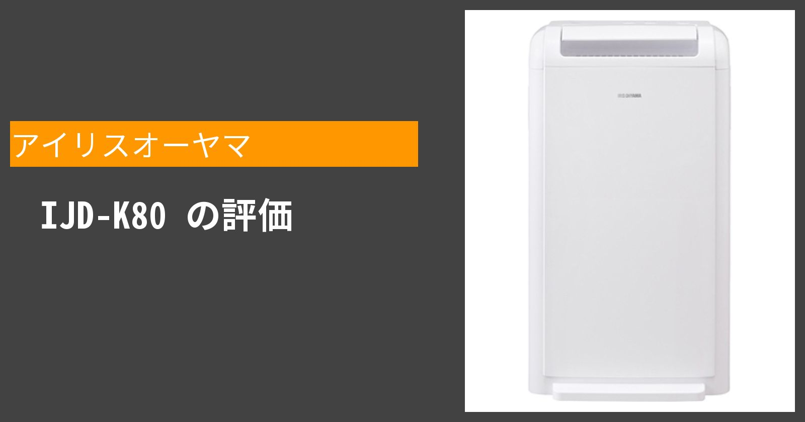 IJD-K80を徹底評価
