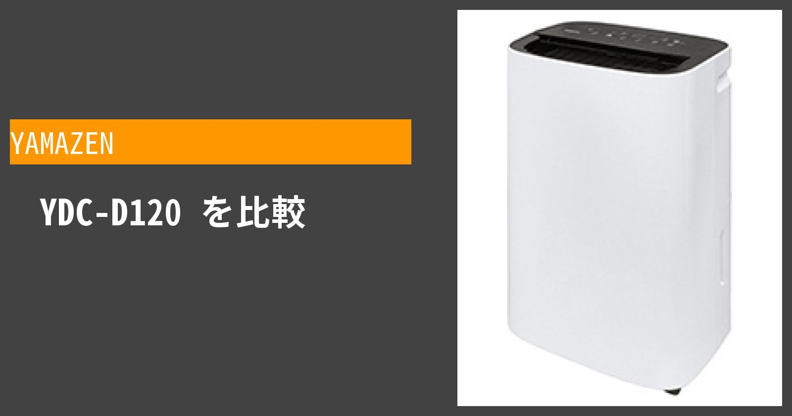 YDC-D120を徹底評価