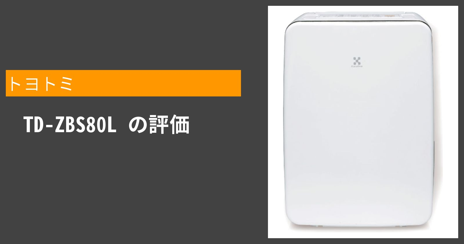 TD-ZBS80Lを徹底評価