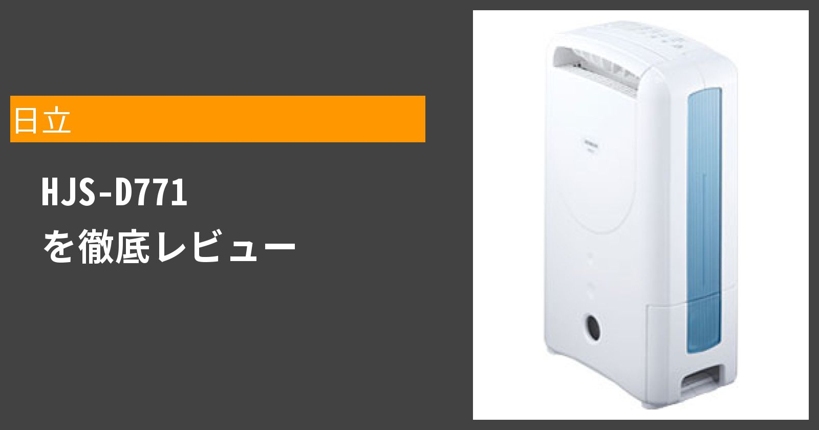 HJS-D771を徹底評価