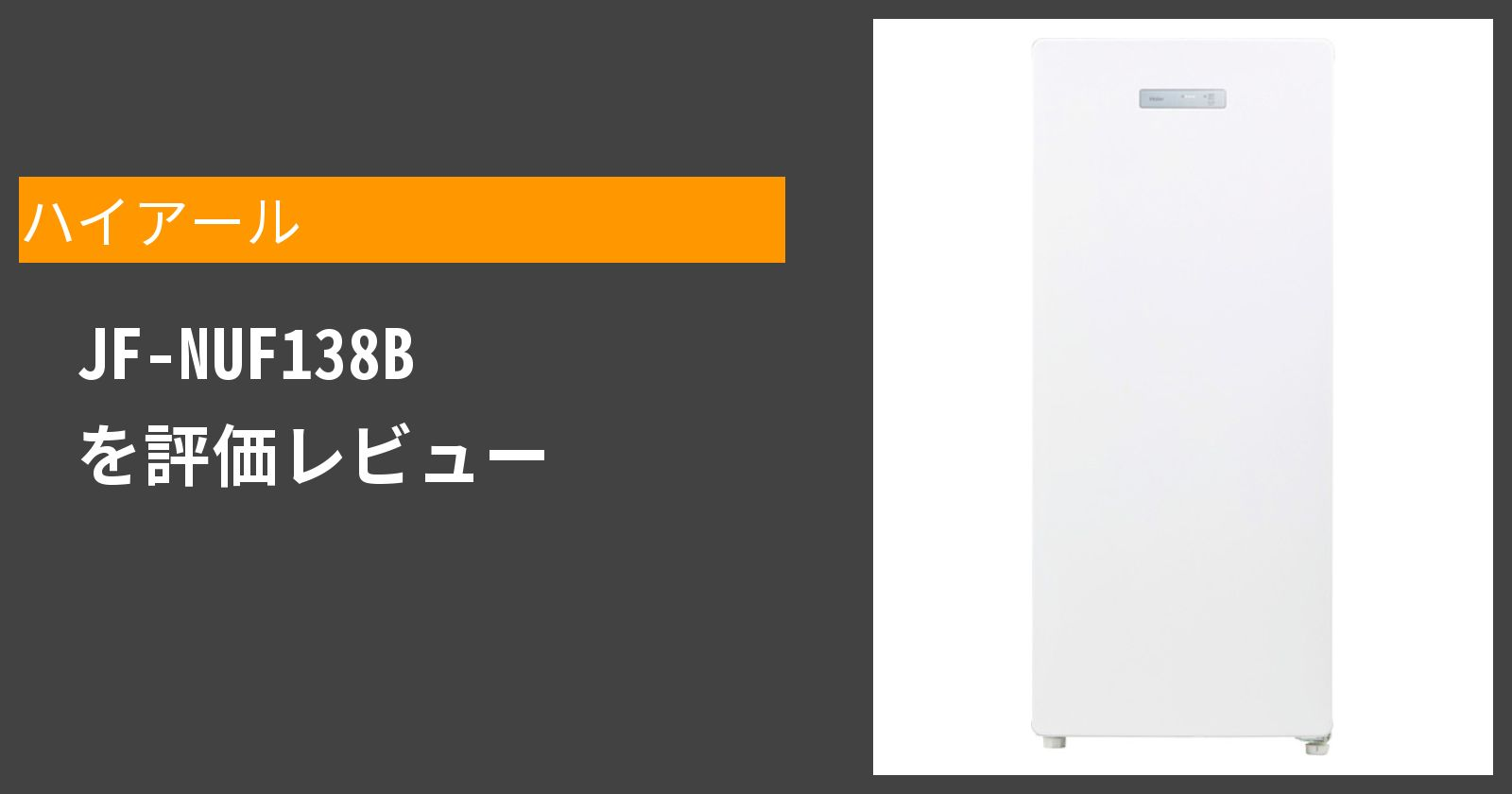 JF-NUF138Bを徹底評価