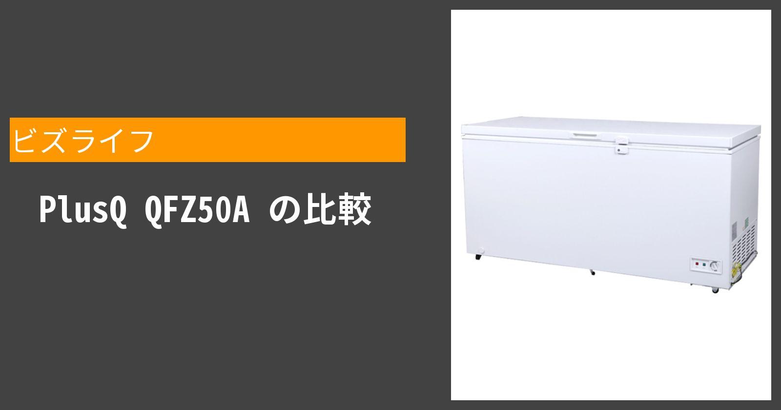 PlusQ QFZ50Aを徹底評価