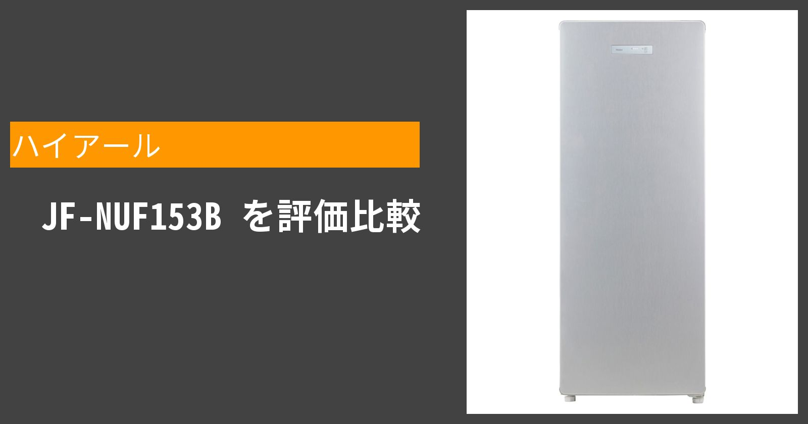 JF-NUF153Bを徹底評価