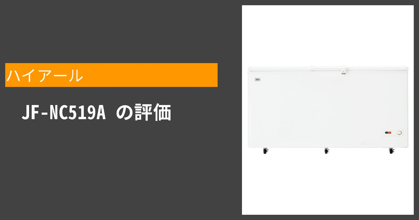 JF-NC519Aを徹底評価