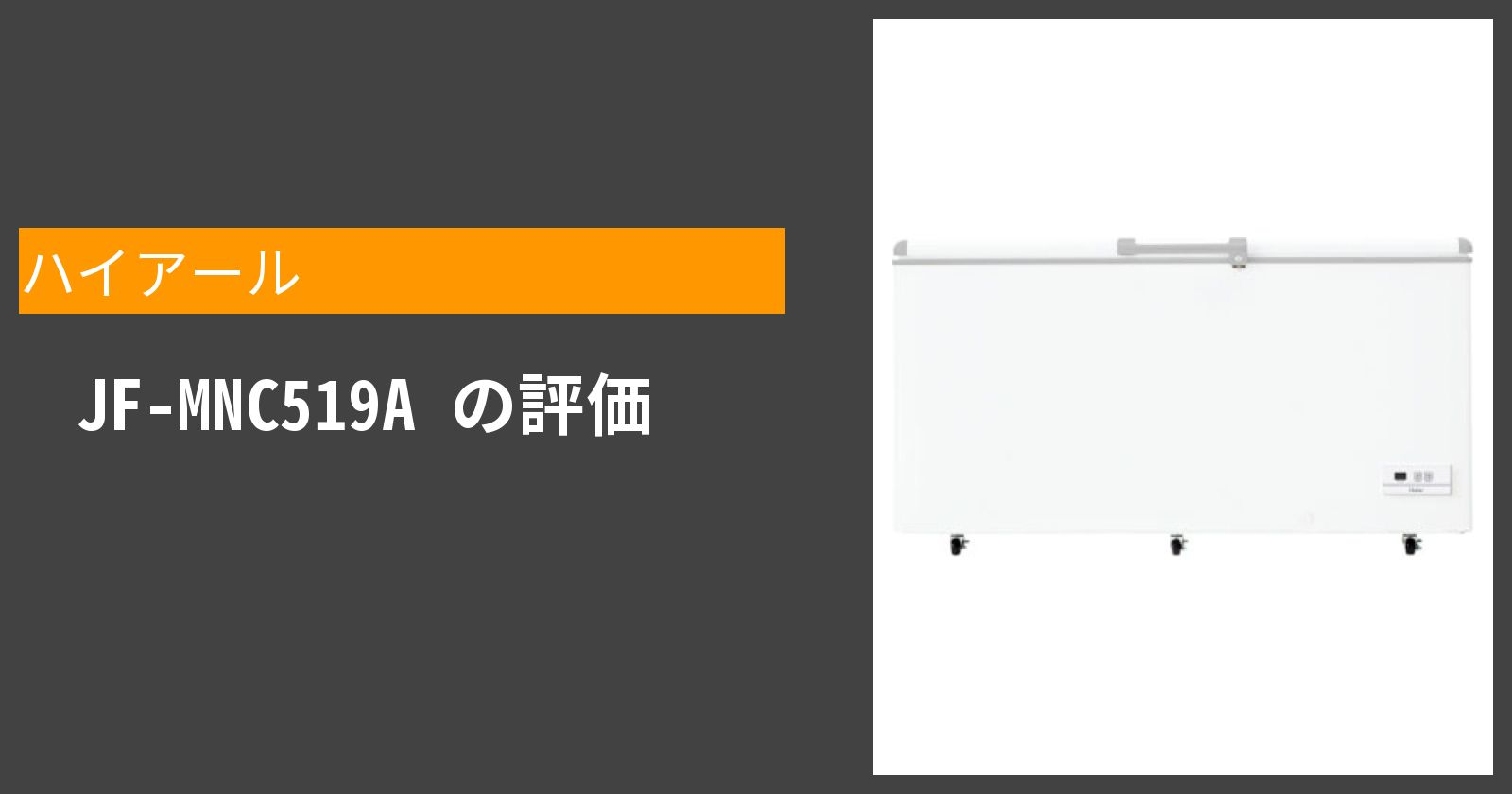 JF-MNC519Aを徹底評価