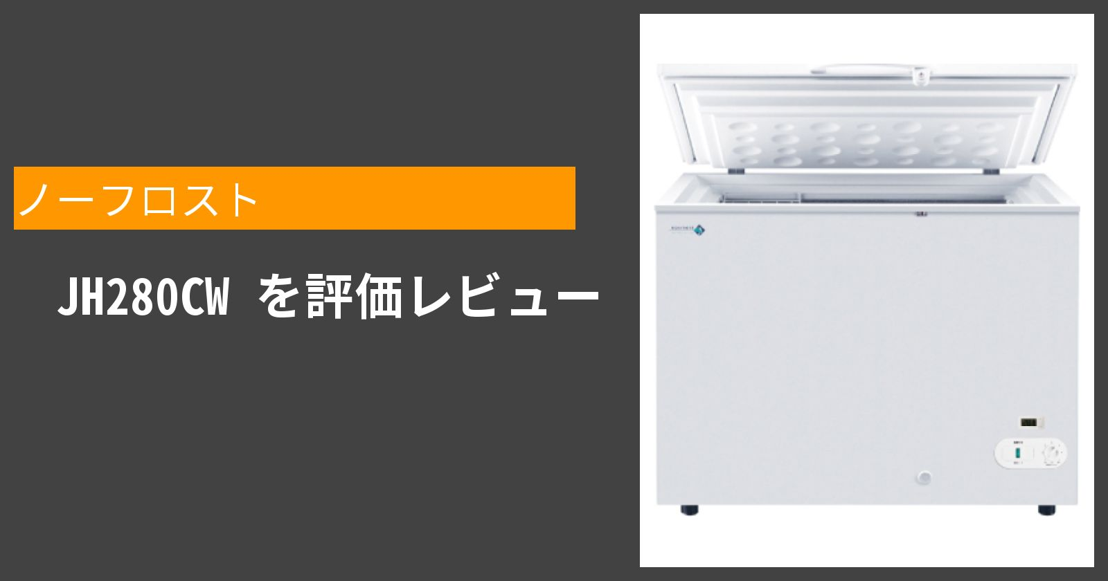 JH280CWを徹底評価