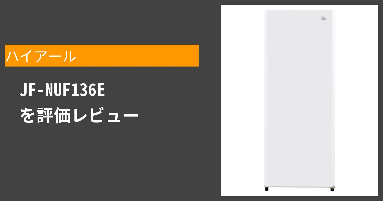 JF-NUF136Eを徹底評価