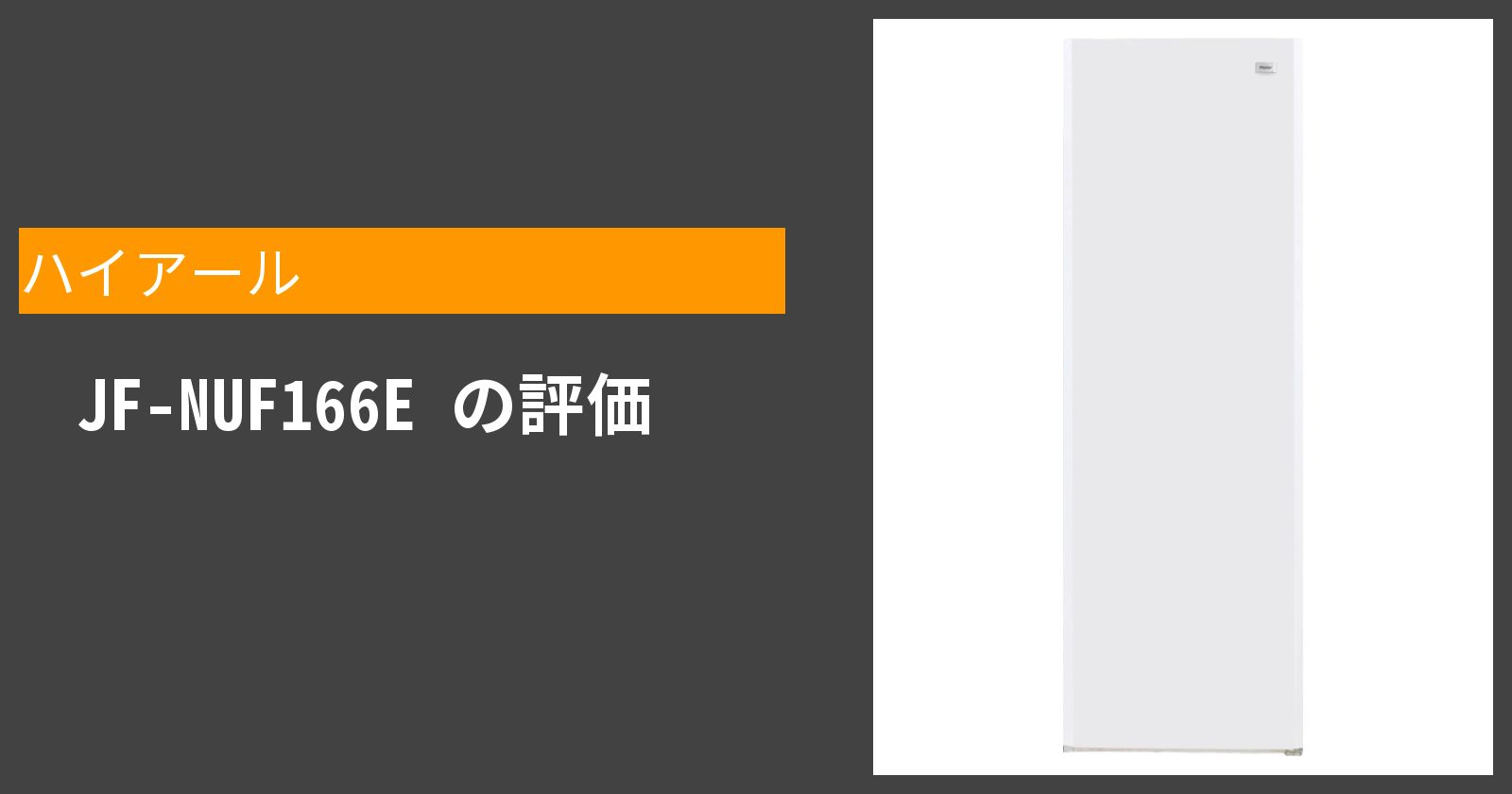 JF-NUF166Eを徹底評価