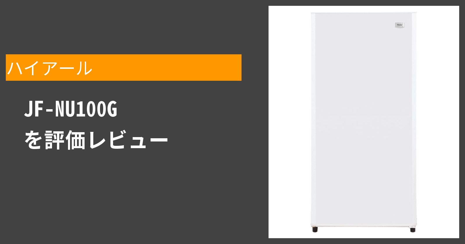 JF-NU100Gを徹底評価