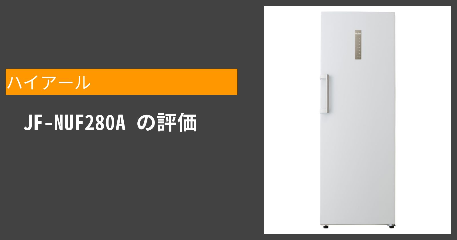 JF-NUF280Aを徹底評価