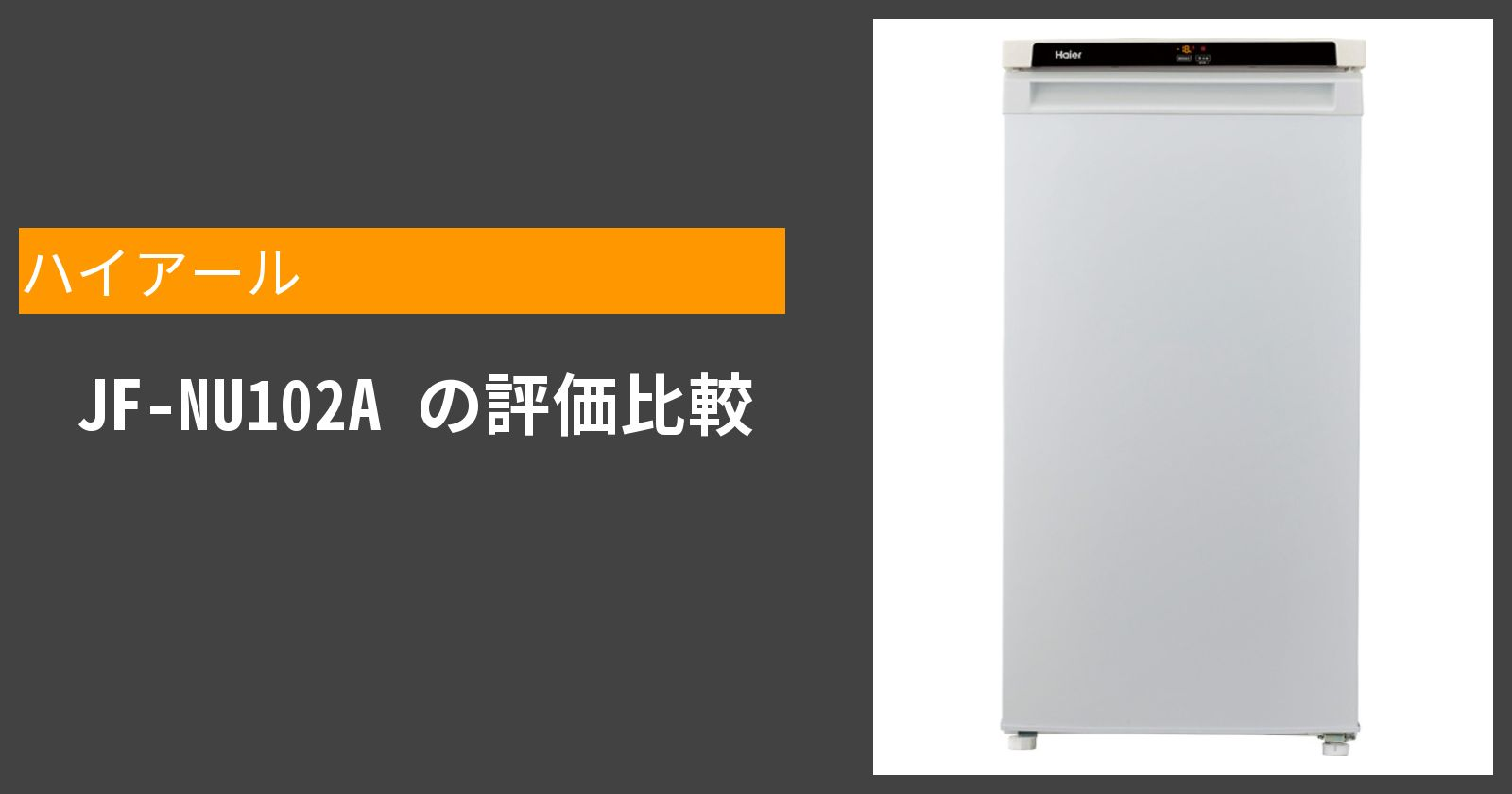 JF-NU102Aを徹底評価
