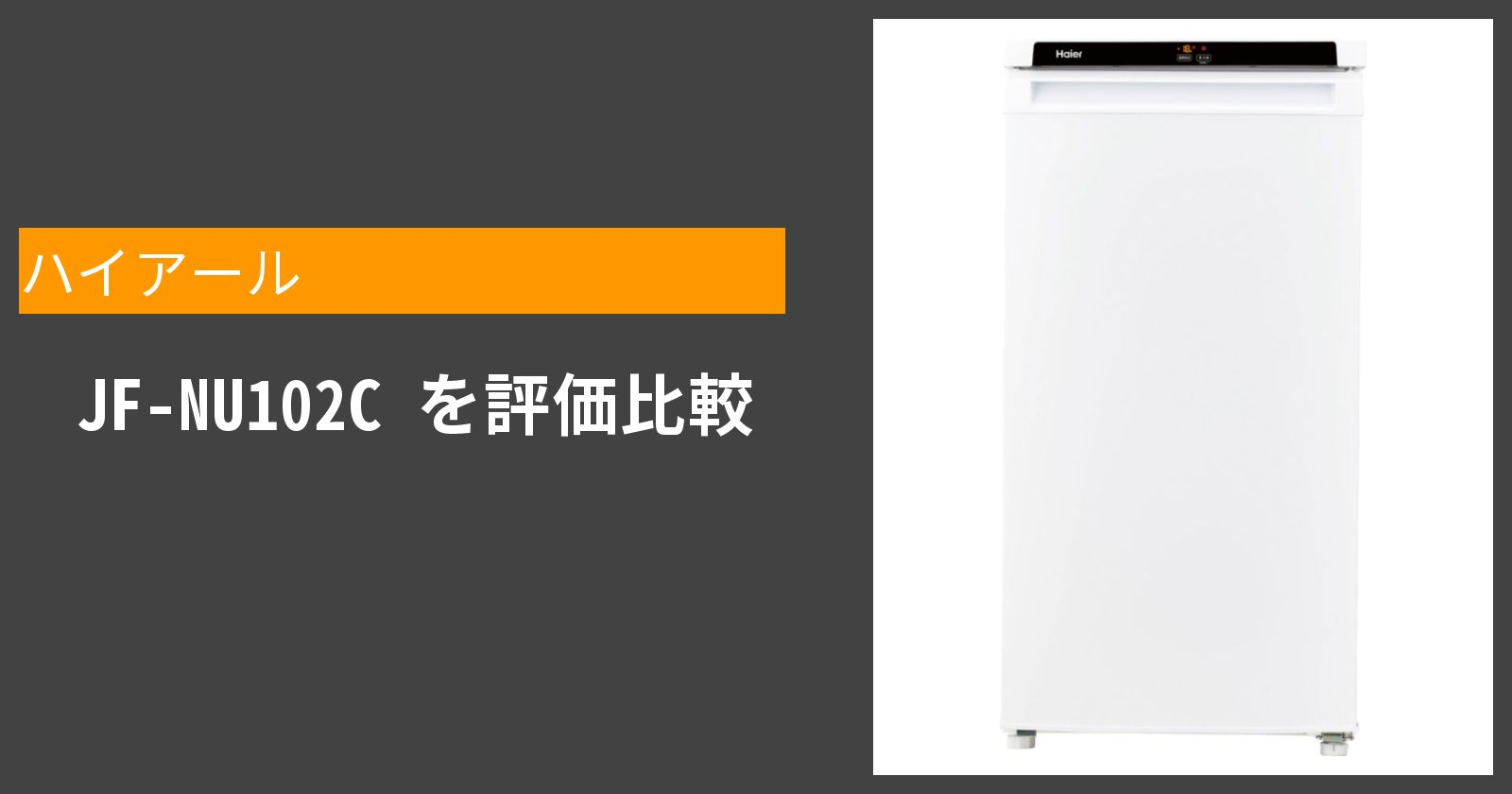 JF-NU102Cを徹底評価
