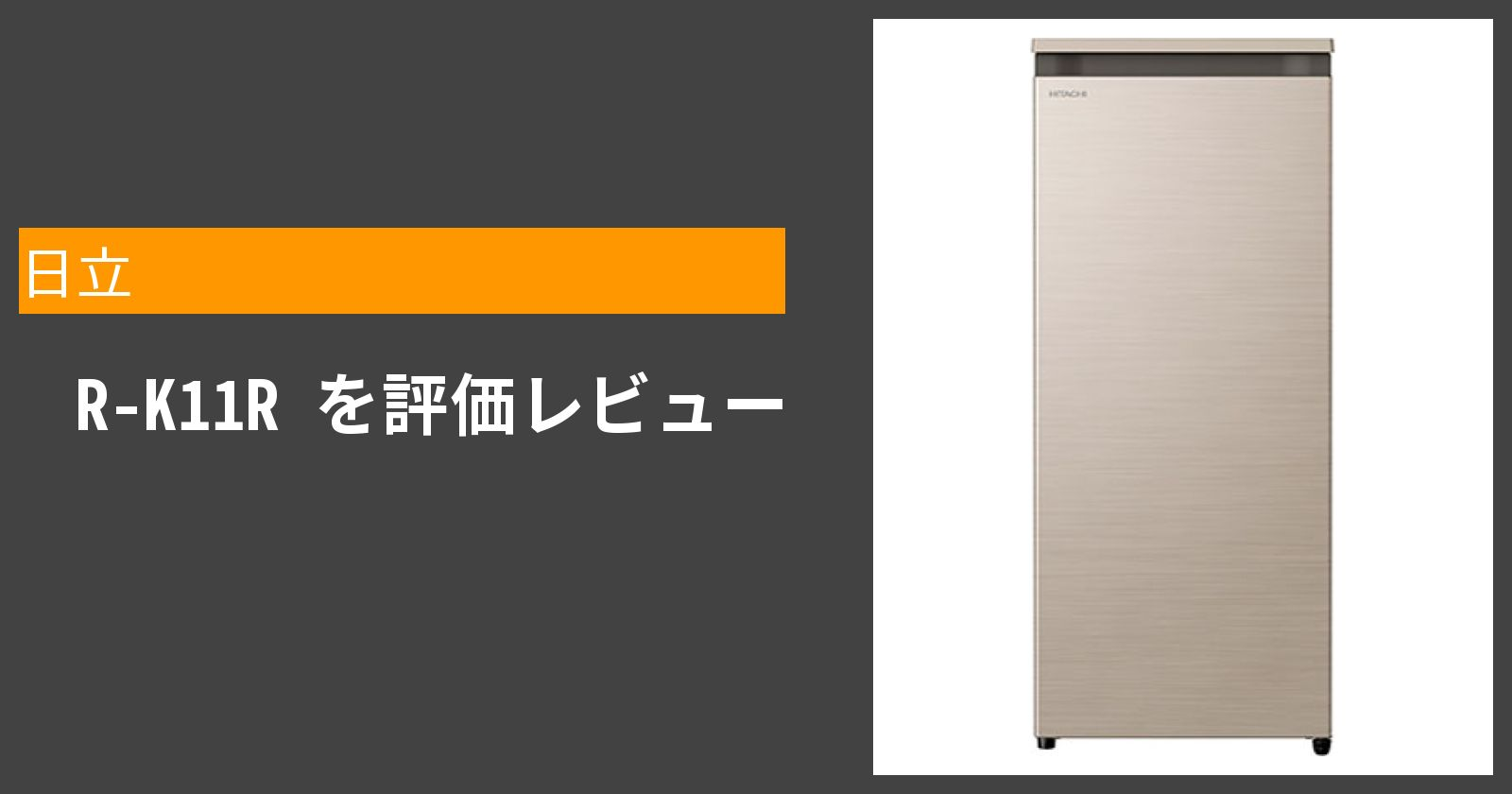 R-K11Rを徹底評価