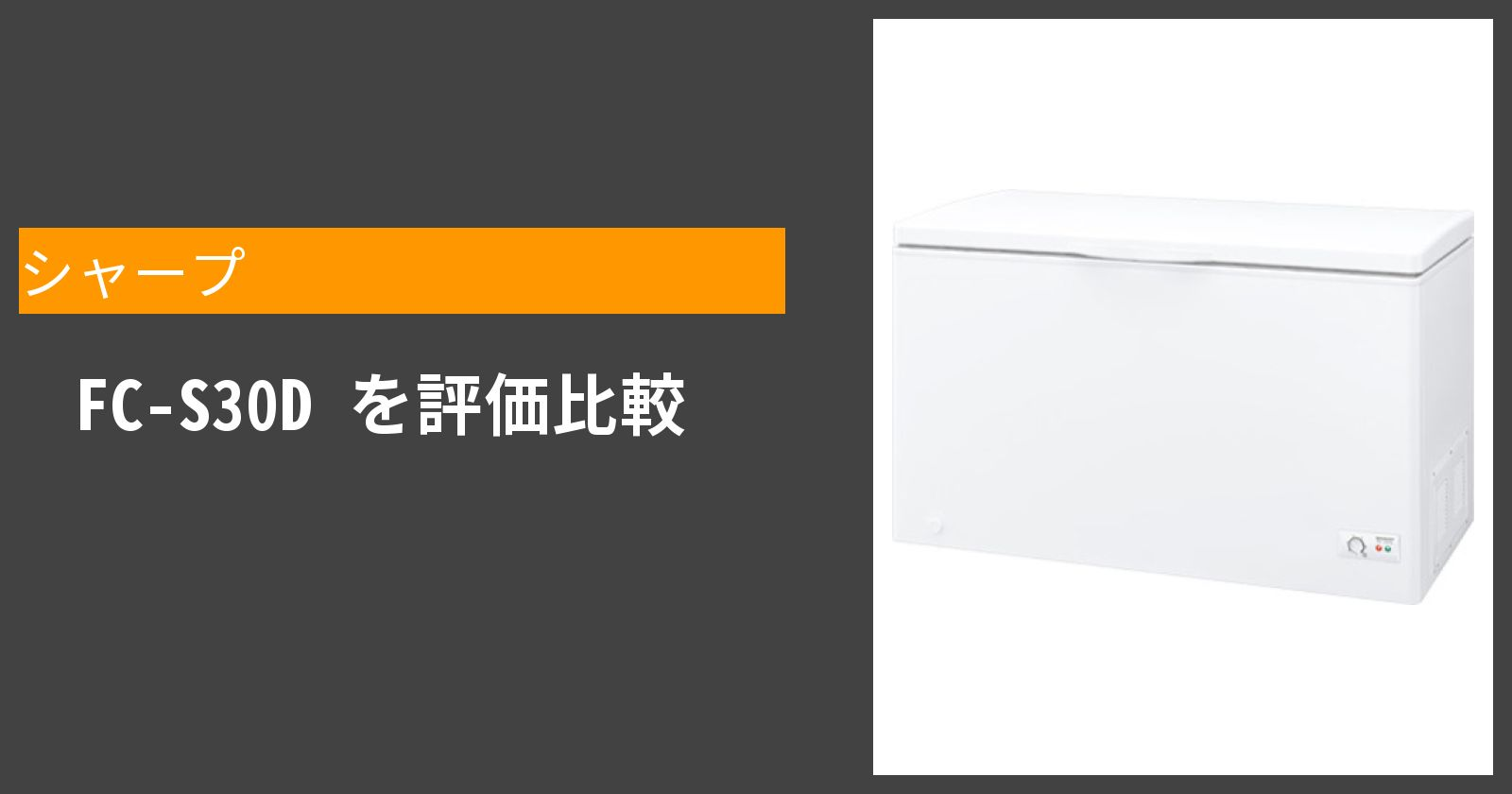FC-S30Dを徹底評価