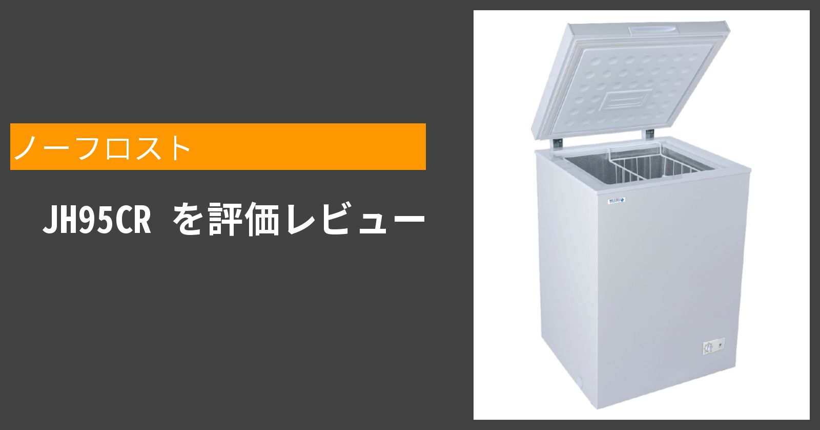 JH95CRを徹底評価