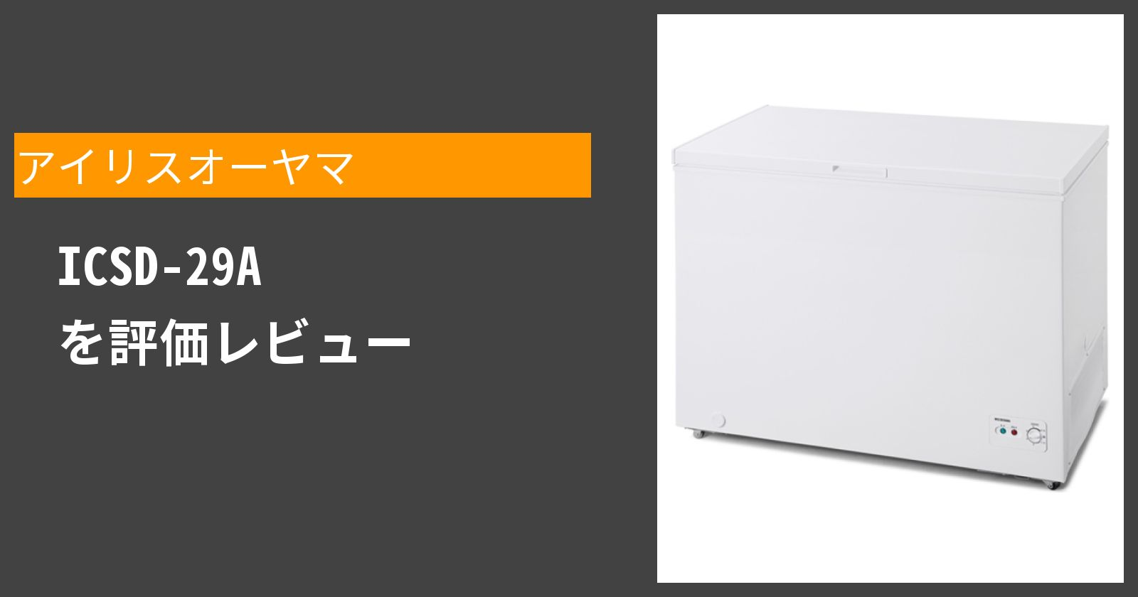 ICSD-29Aを徹底評価