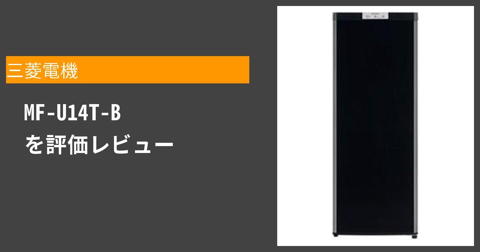 MF-U14T-Bを徹底評価