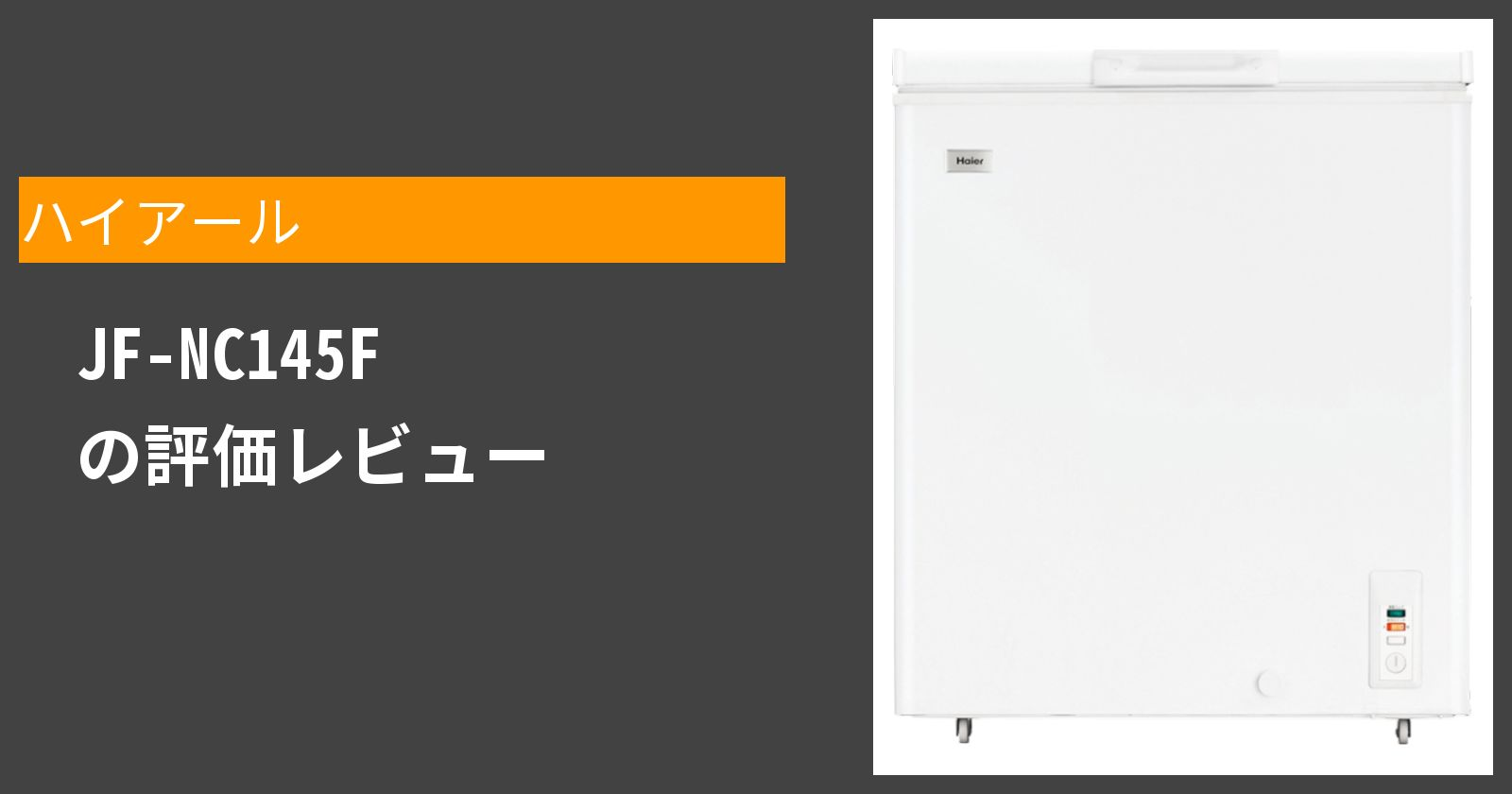 JF-NC145Fを徹底評価