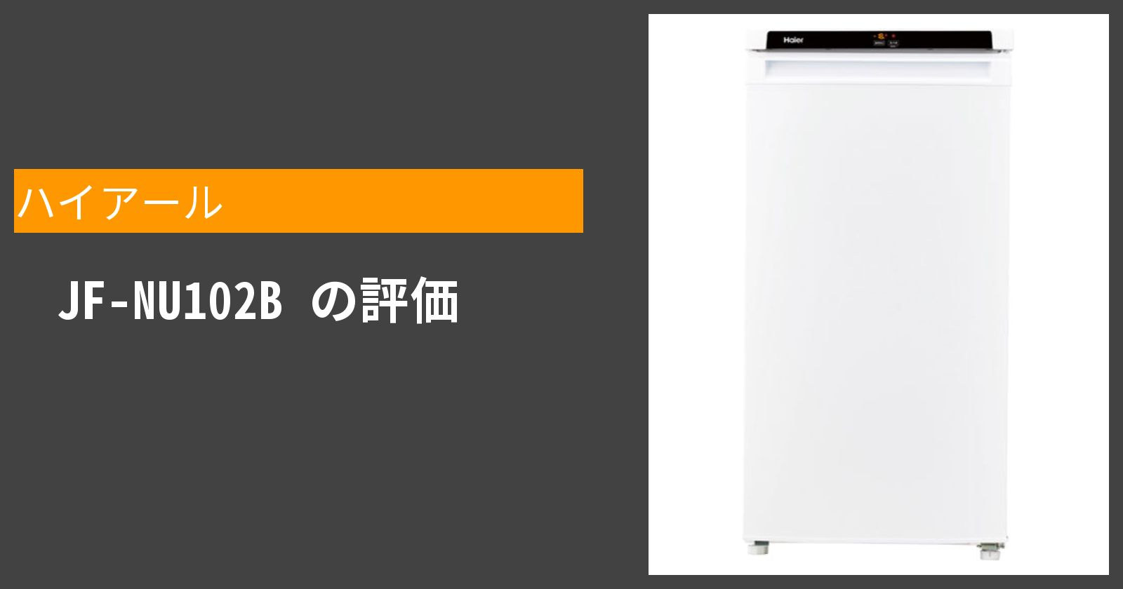 JF-NU102Bを徹底評価