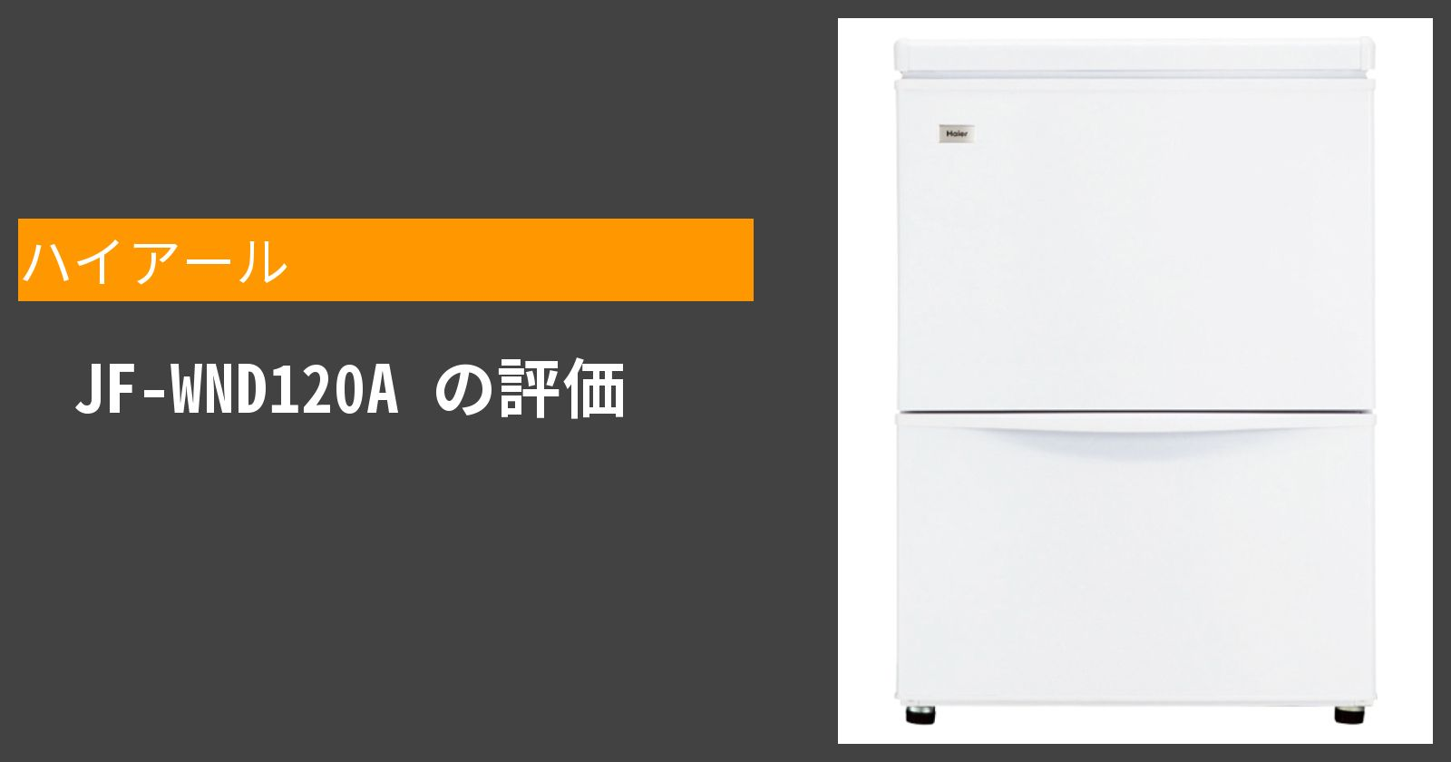 JF-WND120Aを徹底評価