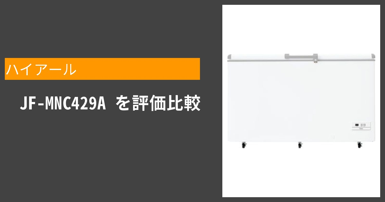 JF-MNC429Aを徹底評価
