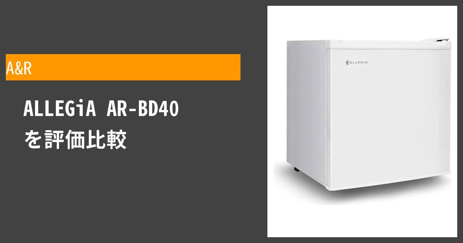 ALLEGiA AR-BD40を徹底評価