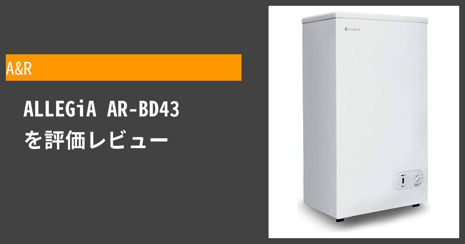 ALLEGiA AR-BD43を徹底評価