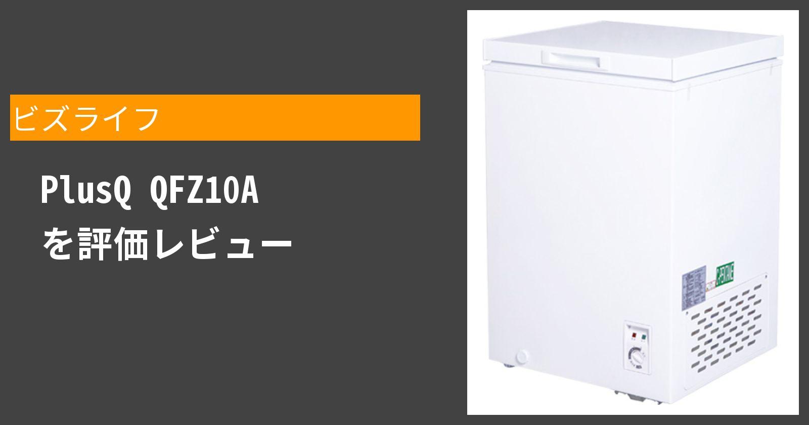 PlusQ QFZ10Aを徹底評価