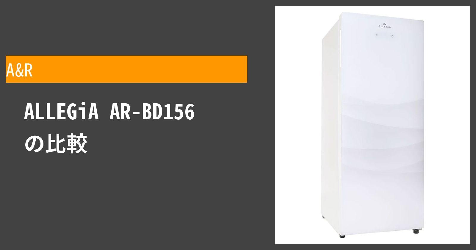 ALLEGiA AR-BD156を徹底評価
