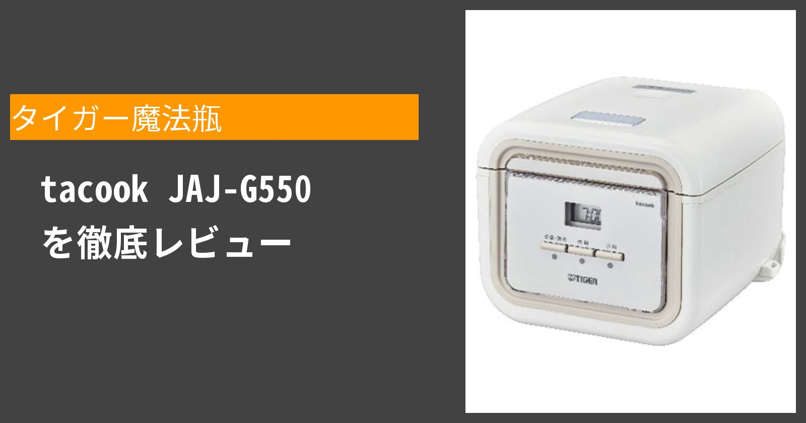 tacook JAJ-G550を徹底評価