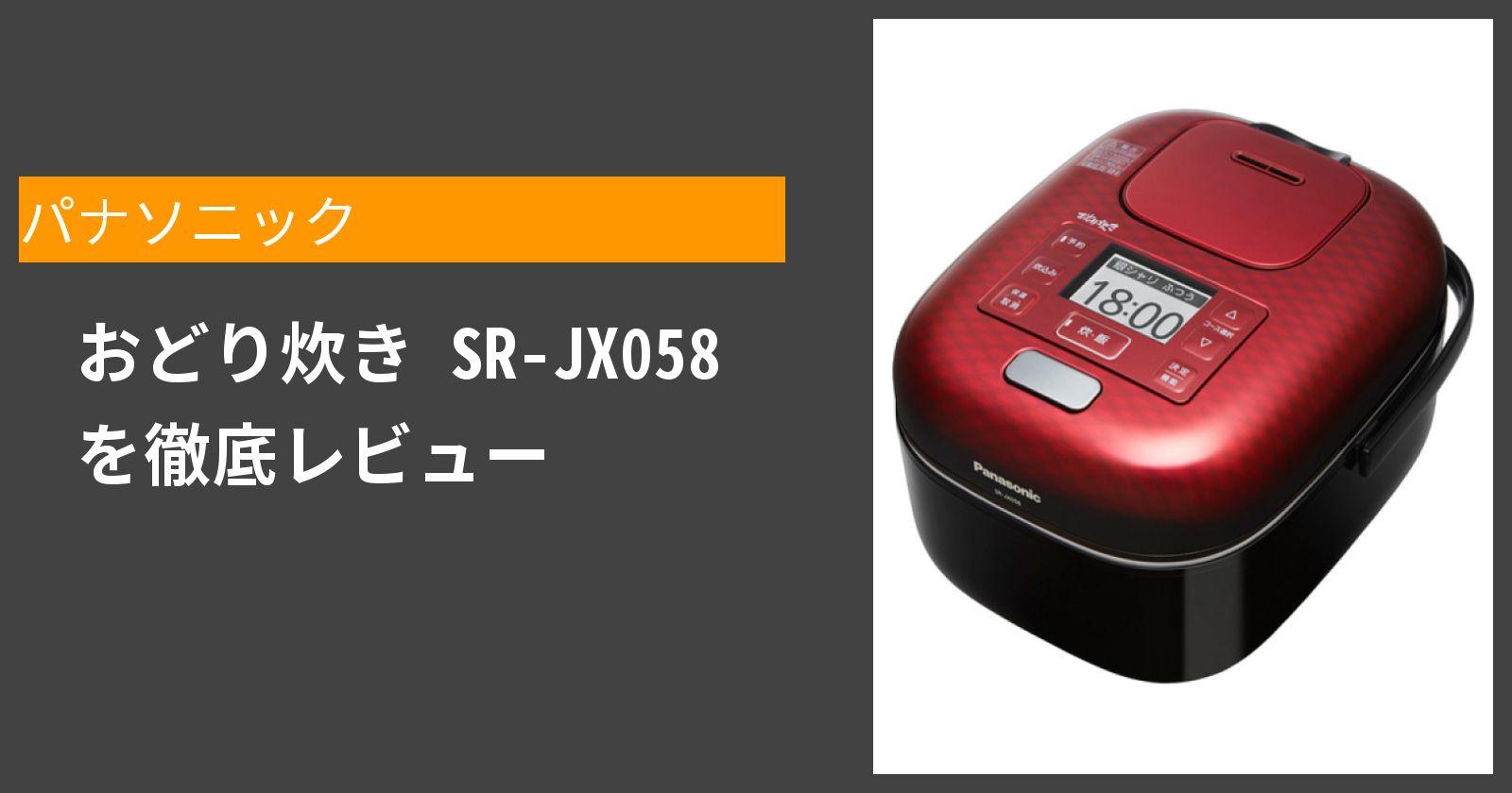 おどり炊き SR-JX058を徹底評価