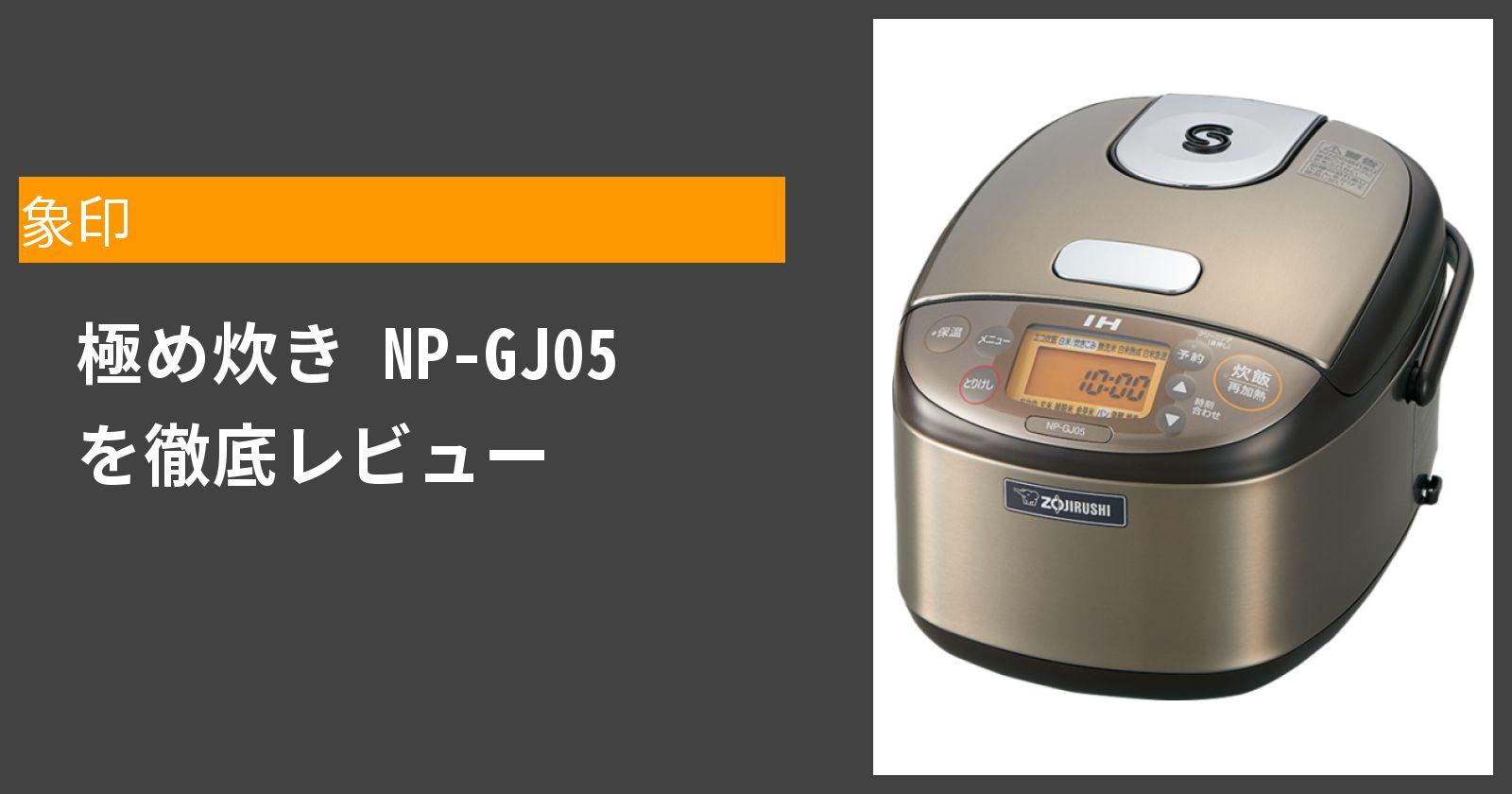 極め炊き NP-GJ05を徹底評価